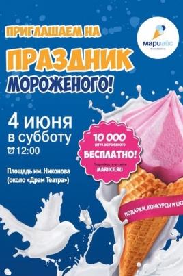 Праздник мороженого! постер
