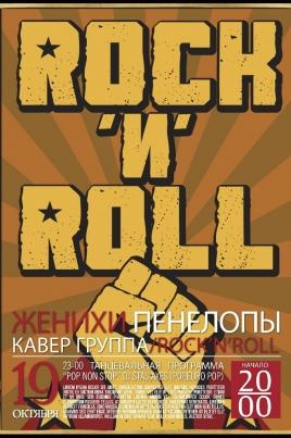 Женихи Пенелопы. Rock'n'roll. постер