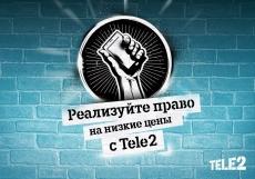Tele2 предлагает жителям Йошкар-Олы «реализовать право на низкие цены»