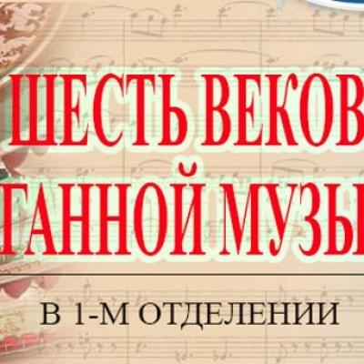 Шесть веков органной музыки