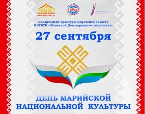 Марийский фольклор представят сегодня в Кировской области