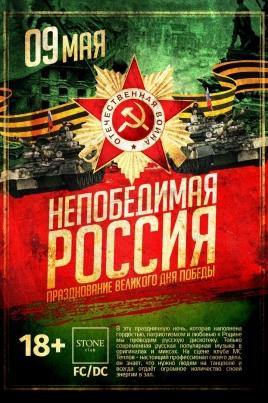 Непобедимая Россия постер