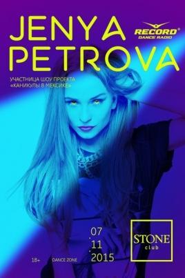 Женя Петрова (Radio Record, СПб) постер
