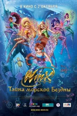 Клуб Винкс: Тайна морской бездны постер