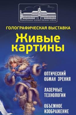 «Живые картины» постер