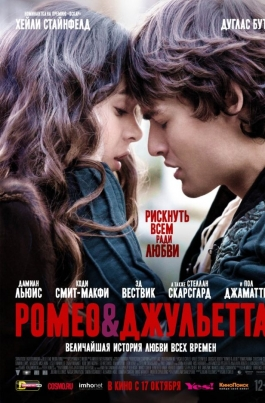 Ромео и ДжульеттаRomeo and Juliet постер
