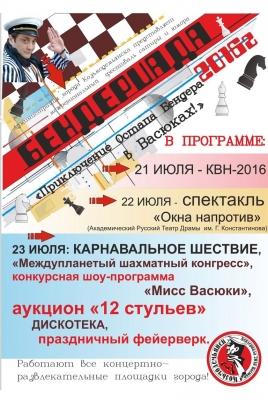 Бендериада-2016 постер