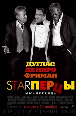 StarперцыLast Vegas постер