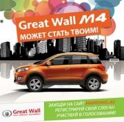 Great Wall объявляет  творческий конкурс на лучший слоган для новинки – кроссовера Great Wall М4.  Главный приз – автомобиль!