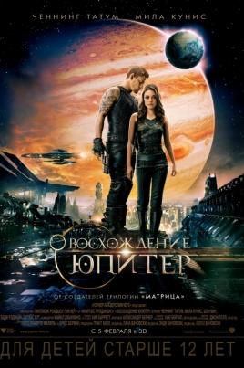 Восхождение ЮпитерJupiter Ascending постер