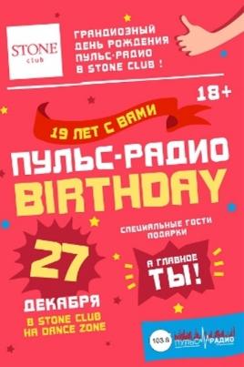 День рождения Пульс-Радио постер