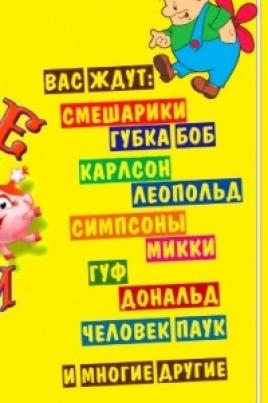 Весёлые мультяшки постер