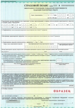 В России появились новые бланки полисов ОСАГО