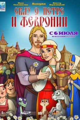 Сказ о Петре и ФевронииСказ о Петре и Февронии постер