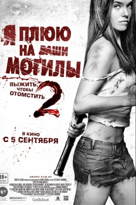 Я плюю на ваши могилы 2I Spit on Your Grave 2 постер