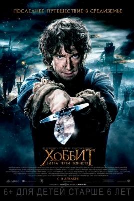 Хоббит: Битва пяти воинствThe Hobbit: The Battle of the Five Armies постер