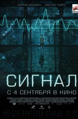 СигналThe Signal постер