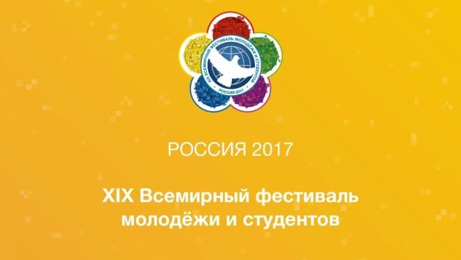 Делегация Марий Эл примет участие в XIX Всемирном фестивале молодежи и студентов
