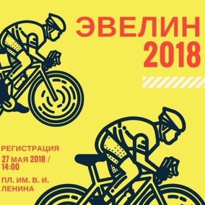 "Велопарад ""Эвелин—2018"""