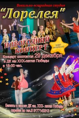 Новогодний концерт постер