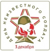 Сегодня в России впервые отмечается памятная дата – День неизвестного солдата