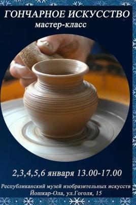 Мастер-класс по гончарному искусству постер