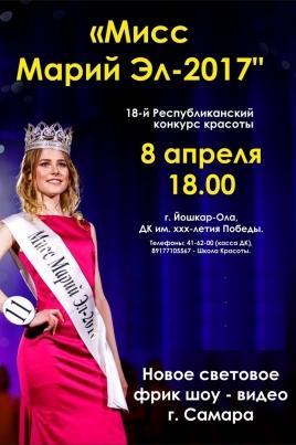 Мисс Марий Эл — 2017 постер