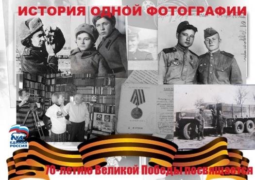 В Марий Эл пройдет конкурс фотографий военных лет — «История одной фотографии»