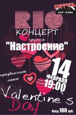 Valentine's Day постер
