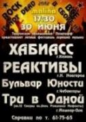 В Йошкар-Олу съедутся рокеры Поволжья