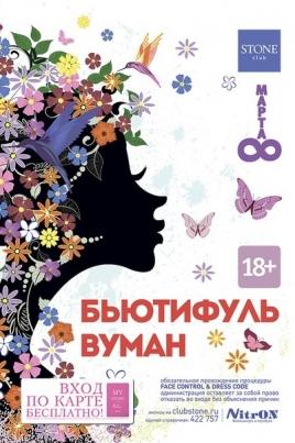 Бьютифуль вуман постер