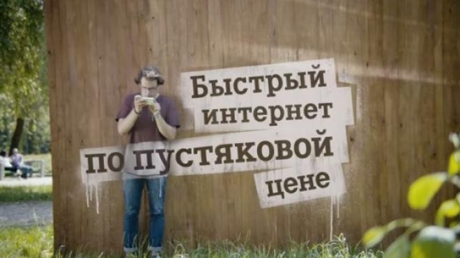 Tele2 за честную рекламу