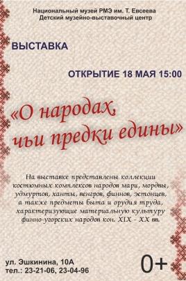 О народах, чьи предки едины постер