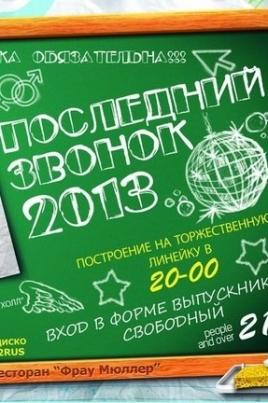 Последний звонок 2013 постер