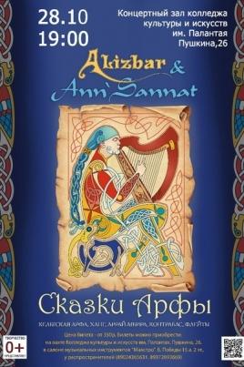 Alizbar постер