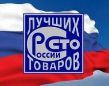 Имена победителей регионального этапа конкурса «100 лучших товаров России» будут известны в мае