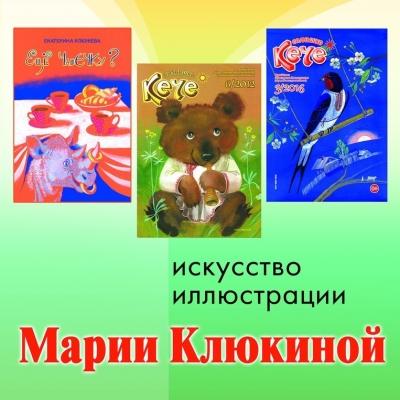 Выставка книжной иллюстрации Марии Клюкиной