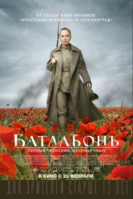 Батальонъ постер