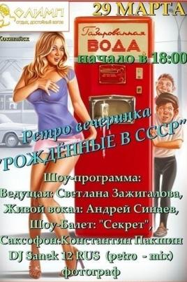Рождённые в СССР постер