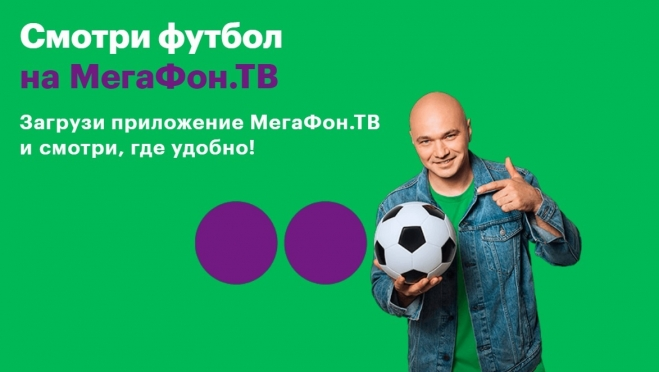 С «МегаФон.ТВ» футбольные матчи можно смотреть где угодно