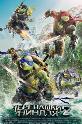 Черепашки-ниндзя 2Teenage Mutant Ninja Turtles: Out of the Shadows постер
