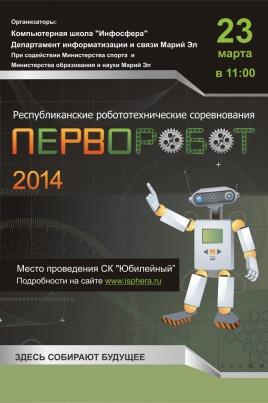 Перворобот-2014 постер