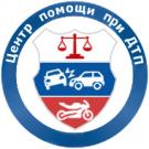Центр помощи при ДТП