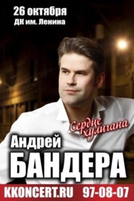 Андрей Бандера постер