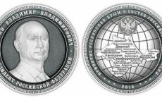 Коллекции нумизматов пополнятся монетой с изображением Путина