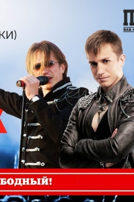 Максим Прохоров (экс Прогульщики) и группа Диамант постер