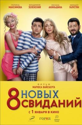 8 новых свиданий постер