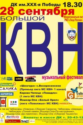 Музыкальный кубок 2013 постер