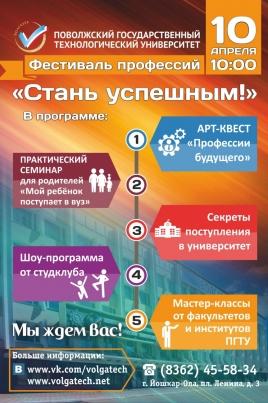 Фестиваль профессий постер
