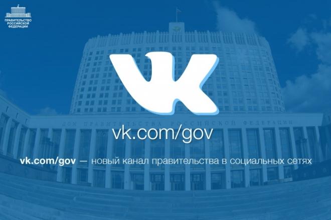 Правительство России появилось в соцсети «ВКонтакте»